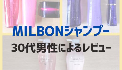 30代男性によるMILBON(ミルボン)のシャンプー&トリートメントのレビュー / サロン専売品の実力は?3種類のラインナップを試して実感した効果と感想