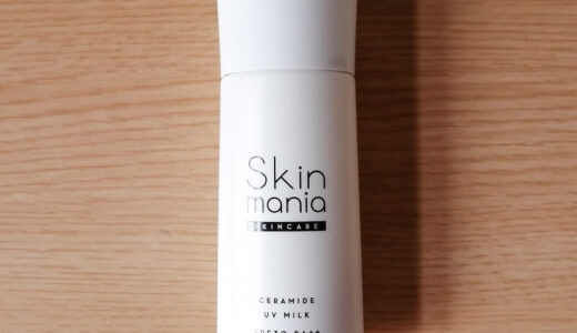 「Skin mania セラミド UVミルク」レビュー / 外出時はこれ一本でOK!日焼け止め成分配合の乳液