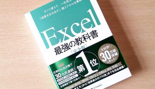 【書評】「Excel 最強の教科書[完全版] 」/ 就職当時の自分に読ませたい!最速でExcelをマスターできる解説書