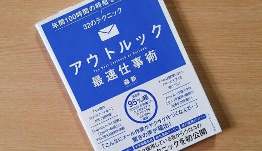 【書評】「アウトルック最速仕事術」(ダイヤモンド社) / この1冊で面倒なメール処理が格段に早くなる!