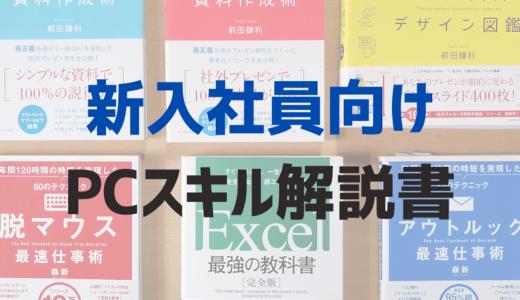 新入社員のあなたに!パソコンスキルを速攻で習得する解説書5冊を紹介 (Excel・PowerPoint・メール...etc)