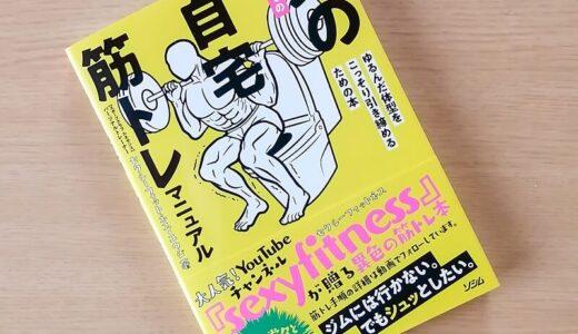 【書評】はじめての男の自宅筋トレマニュアル(ソシム) / ジムには行かぬが鍛えたい!筋トレの基礎知識を幅広く学べる本