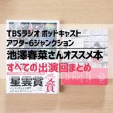 【ラジオ出演回まとめ】聴けば本を読みたくなる!池澤春菜さんの書評回をまとめました / 推しポッドキャスト紹介