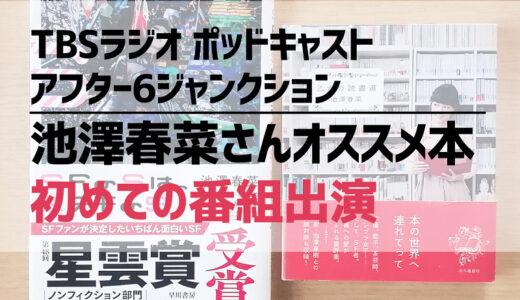 池澤春菜さんのオススメ本紹介1「初出演編」/ 推しポッドキャスト紹介