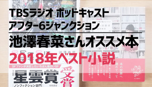 池澤春菜さんのオススメ本紹介2「2018年ベスト小説編」/ 推しポッドキャスト紹介