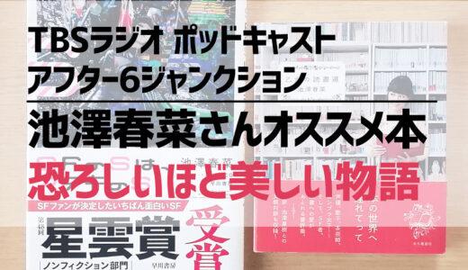 池澤春菜さんのオススメ本紹介3「恐ろしいほど美しい物語編」/ 推しポッドキャスト紹介
