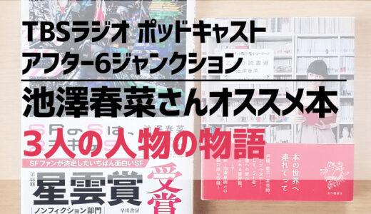 池澤春菜さんのオススメ本紹介5「3人の人物編」/ 推しポッドキャスト紹介