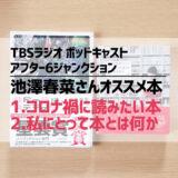 池澤春菜さんのオススメ本紹介6「こんな時世に読みたい本」/ 推しポッドキャスト紹介