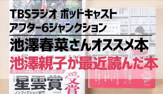 池澤春菜さんのオススメ本紹介7「池澤親子が最近読んだ面白い本」/ 推しポッドキャスト紹介