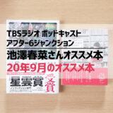 池澤春菜さんのオススメ本紹介8「2020年9月のオススメ小説」/ 推しポッドキャスト紹介