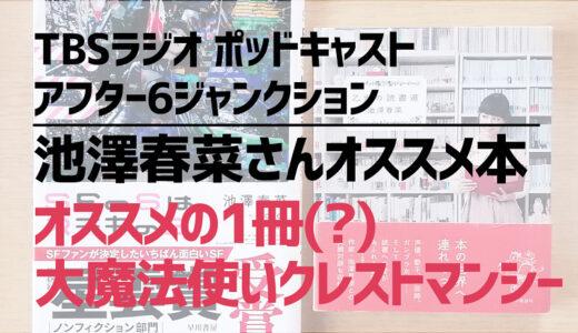 池澤春菜さんのオススメ本紹介9「大魔法使いクレストマンシー」/ 推しポッドキャスト紹介