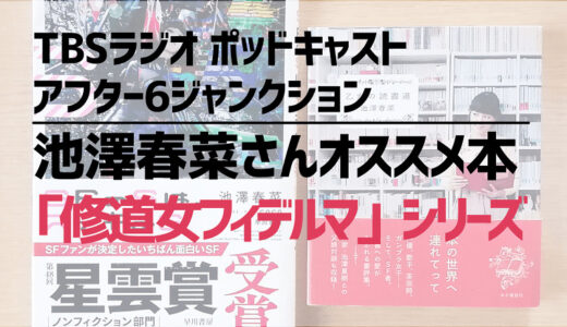 池澤春菜さんのオススメ本紹介10「修道女フィデルマ」シリーズ/ 推しポッドキャスト紹介