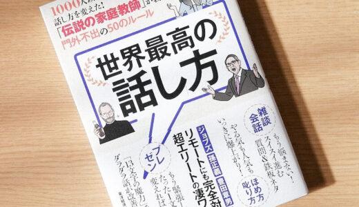 【書評】世界最高の話し方(東洋経済新報社)/ エグゼクティブコーチ直伝!まるで「話し方の見本市」のような1冊