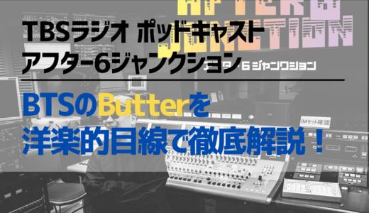【アトロク】BTSの「Butter」を洋楽的目線で徹底解説!月刊ミュージックコメンタリー5月号! by高橋芳朗〈推しポッドキャスト紹介〉