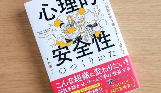 【書評】心理的安全性のつくりかた(日本能率協会) / チームの成果を最大限高める、リーダーの必須スキル