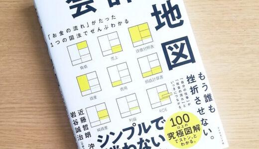 【書評】会計の地図(ダイヤモンド社)/ はじめての会計本に!基礎知識ゼロから会計の全体図を学べる超入門書