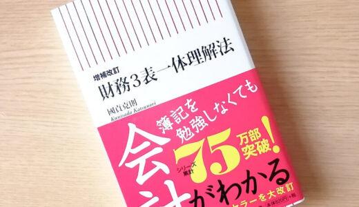 【書評】財務3表一体理解法(朝日新聞出版)/ 会計入門のバイブル!初学者から実務者まで使える1冊