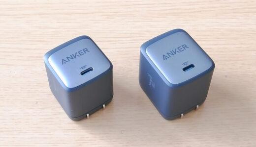 【レビュー】ANKER Nano II / ノートPCにも給電可!最大65W出力&わずか5cmのコンパクトな急速充電器