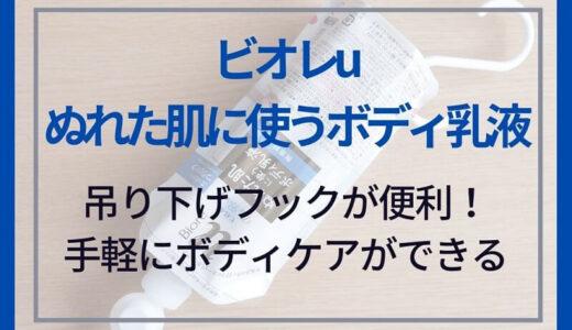 【レビュー】「ぬれた肌に使うボディ乳液」(ビオレ u ザ ボディ)/吊り下げフックで気軽に保湿!からだ用乳液で乾燥肌を防ごう