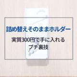 【プチ裏技】「詰め替えそのままホルダー」を実質300円で手に入れる!シャンプーやコンディショナーを最後まで使い切ろう
