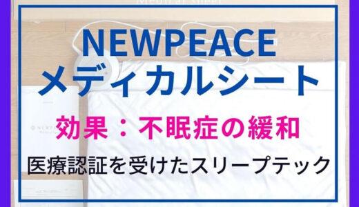 【レビュー】NEWPEACE メディカルシート / 不眠症が緩和できる!医療認証を受けたスリープテック